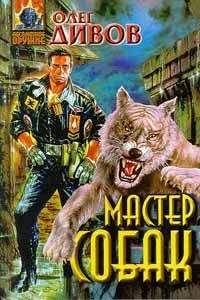Олег Дивов - Мастер собак