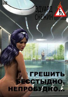 Эдуард Снежин - Грешить бесстыдно, непробудно…