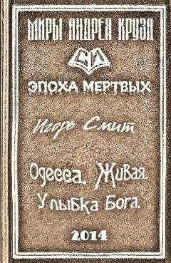 Игорь Смит - Одесса. Живая. Улыбка Бога
