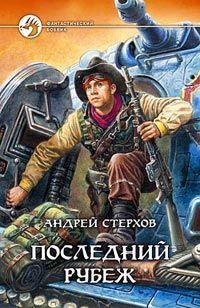 Андрей Стерхов - Последний рубеж