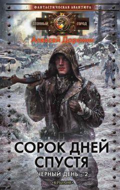 Алексей Доронин - Сорок дней спустя [litres]