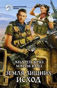 Андрей Круз - Земля лишних. Исход