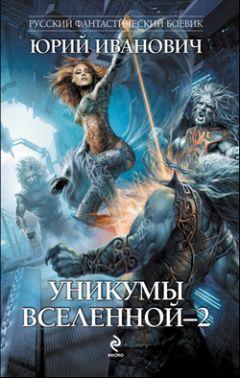 Юрий Иванович - Уникумы Вселенной–2