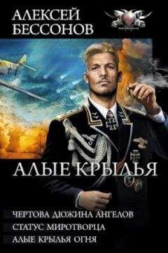 Алексей Бессонов - Алые крылья (сборник)