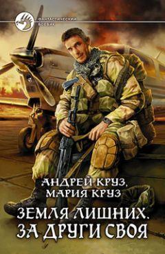 Андрей Круз - Земля лишних. За други своя