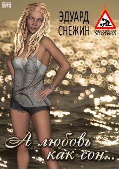 Эдуард Снежин - А любовь как сон