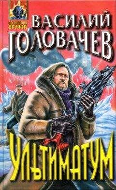 Василий Головачёв - Ультиматум