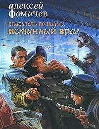 Алексей Фомичев - Спаситель по найму. Истинный враг
