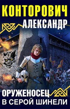 Александр Конторович - Оруженосец в серой шинели
