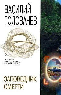 Василий Головачев - Пираньи