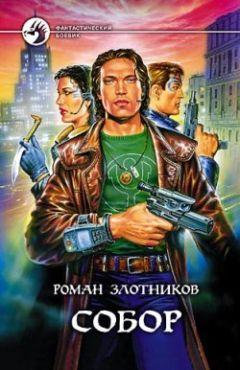 Роман Злотников - Собор
