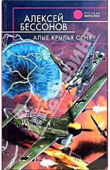 Алексей Бессонов - Алые крылья огня (Охота на страх)