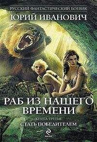 Юрий Иванович - Раб из нашего времени. Книга 3. Стать победителем