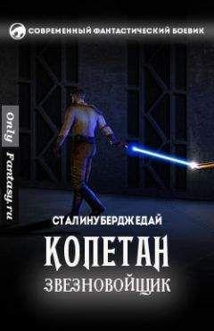 Дмитрий - Копетан звезновойщик (СИ)