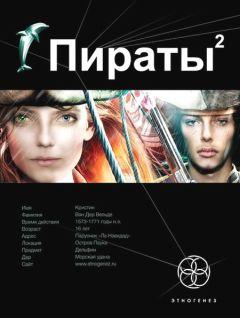 Игорь Пронин - Пираты. Книга 2. Остров Паука