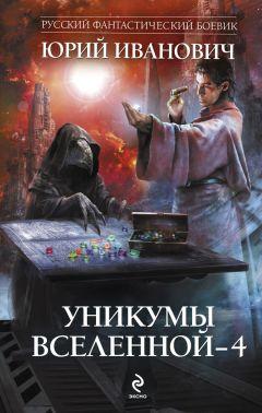 Юрий Иванович - Уникумы Вселенной – 4