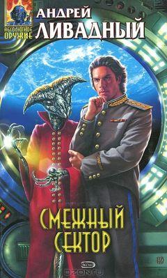 Андрей Ливадный - Реликт