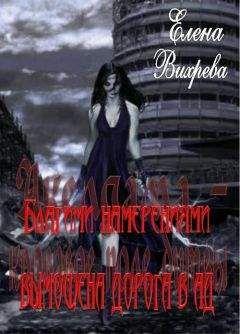 Елена Вихрева - Благими намерениями вымощена дорога в ад.