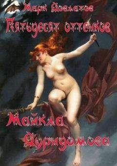 Марк Довлатов - Пятьдесят оттенков Майкла Дуридомова