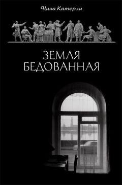 Нина Катерли - Земля бедованная (сборник)