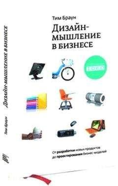 Тим Браун - Дизайн-мышление: от разработки новых продуктов до проектирования бизнес-моделей
