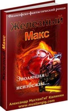 Александр Мустангиг - Железный Макс