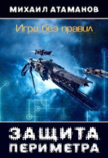 Михаил Атаманов - Защита Периметра. Игра без правил.