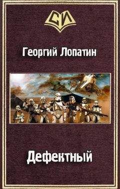 Георгий Лопатин - Дефектный