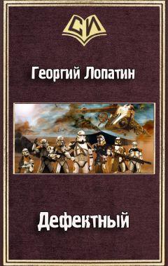 Георгий Лопатин - Дефектный (СИ)