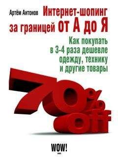 Артём Антонов - Интернет-шопинг за границей от А до Я
