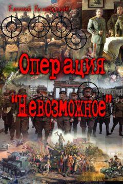 """Евгений Белогорский - Операция """"Невозможное"""" (Лето и осень сорок пятого)"""