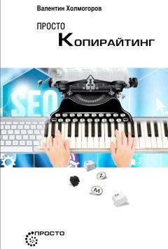 Валентин Холмогоров - Просто копирайтинг