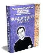Виктор Орлов - Волшебные слова. Кн. 1