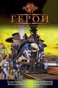 Андрей Кивинов - Герои. Новая реальность (сборник)