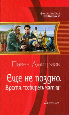 "Павел Дмитриев - Время ""собирать камни"""
