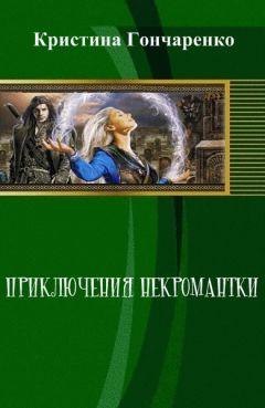 Кристина Гончаренко - Приключения некромантки (СИ)