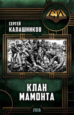 Сергей Калашников - Клан Мамонта