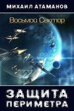 Михаил Атаманов - Защита Периметра