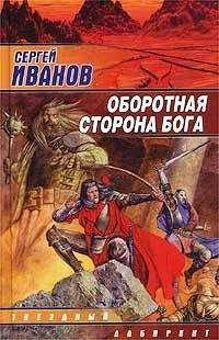Сергей Иванов - Оборотная сторона Бога