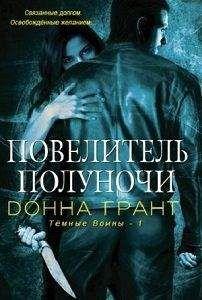 Донна Грант - Повелитель полуночи