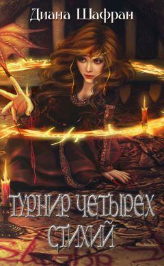 Диана Шафран - Турнир четырех стихий