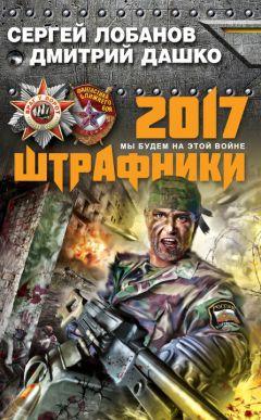 Дмитрий Дашко - Штрафники 2017. Мы будем на этой войне
