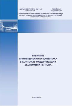 Евгений Мазилов - Развитие промышленного комплекса в контексте модернизации экономики региона