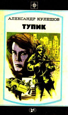Александр Кулешов - Тупик