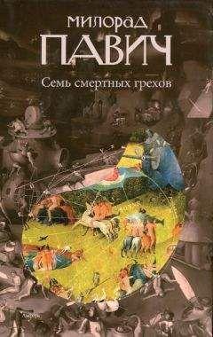 Милорад Павич - Семь смертных грехов