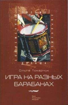 Ольга Токарчук - Игра на разных барабанах: Рассказы