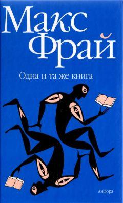 Макс Фрай - Одна и та же книга