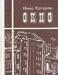 Нина Катерли - Окно (сборник)