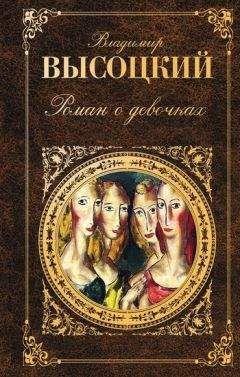 Владимир Высоцкий - Роман о девочках (сборник)