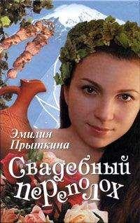 Эмилия Прыткина - Свадебный переполох